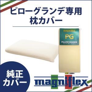 マニフレックス「ピローグランデ」 専用の替えカバーです。 合わせ式で着脱が簡単です。 カラー:アイボ...