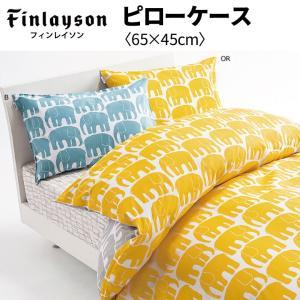 商品情報 北欧最古のテキスタイルブランド「Finlayson(フィンレイソン)」のピローケース。北欧...