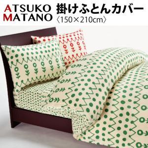 西川産業 マタノアツコ リバーシブル 掛けふとんカバー シングルサイズ 150×210cm 綿100% 日本製 MT6020 花柄|futonhouse