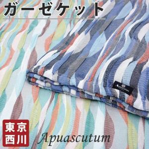 西川産業 Aquascutum アクアスキュータム ガーゼケット シングルサイズ AU8608 日本製|futonhouse