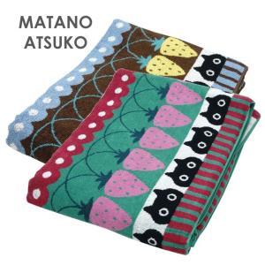 ATSUKO MATANO マタノアツコ タオルケット MEMEいちご メメ 西川 シングルサイズ 140×190cm ブラウン グリーン MT9608 俣野温子 futonhouse