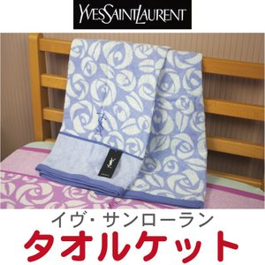 【YVES SAINT LAURENT】イヴ・サンローラン タオルケット YL1710  シングルサイズ 140X190cm 東京西川産業 西川寝具 futonhouse