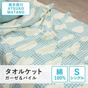 東京西川 マタノアツコ タオルケット (ガーゼ&パイル) シングルサイズ(140×190cm) MT5510|futonhouse
