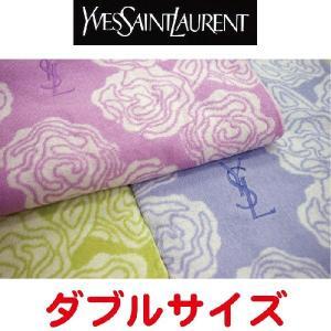 【YVES SAINT LAURENT】 イブサンローラン タオルケット YL2030 ダブルサイズ 180X210cm 日本製 西川産業|futonhouse