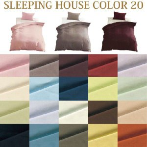 スリーピングハウスカラ−20 両面無地掛けふとんカバー シングルサイズ 150X210cm  綿100% 「形態安定」 日本製|futonhouse