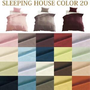 スリーピングハウスカラ−20 無地 ベッドシーツ(ボックスシーツ) クイーンサイズ160X200X30cm   綿100% 「形態安定」 日本製|futonhouse