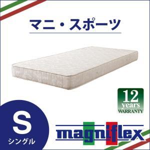 マニフレックス マニスポーツ シングルサイズ magniflex 高反発 マットレス|futonhouse