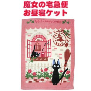 スタジオジブリ 魔女の宅急便 お昼寝ケット 85×115cm ジュニアタオルケット ジュニアケット なわばり 魔女のキキ 黒猫のジジ 在庫有 即出荷可能|futonhouse