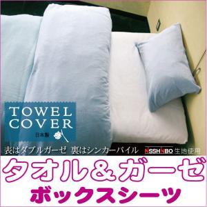 パイル&ダブルガーゼシリーズ ベッドシーツ ボックスシーツ クイーンサイズ 160X200X30cm  綿100% 日本製 全面パイル|futonhouse