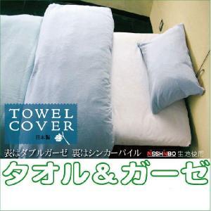パイル&ダブルガーゼ 掛けふとんカバー ダブルサイズ 190X210cm  綿100% 日本製|futonhouse