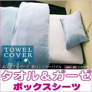 パイル&ダブルガーゼシリーズ ベッドシーツ ボックスシーツ クイーンサイズ ディープ 160X200X40cm 深め 綿100% 日本製 全面パイル|futonhouse