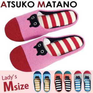【Atsuko Matano】 マタノアツコ MEME スリッパ Mサイズ(内寸約24cm)