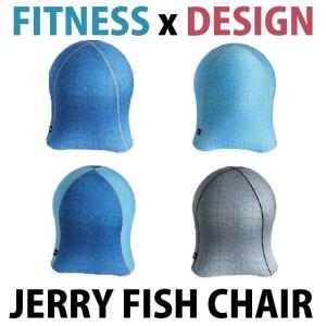 ジェリーフィッシュ チェア デニム バランスボール チェア バルーン チェア イス 椅子 いす ポイント10倍 futonhouse