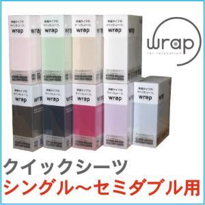 wrapラップクイックシーツ ベッドシーツ ボックスシーツ シングル〜セミダブルサイズ対応