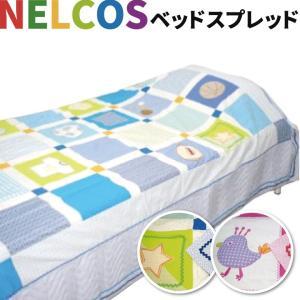 西川 NELCOS ネルコス ベッドスプレッド シングルサイズ 190X210cm 綿100% ベッ...
