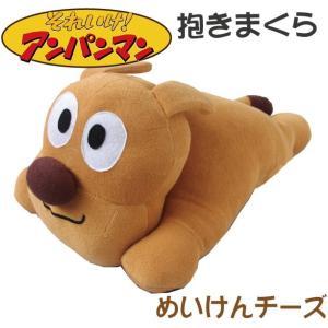 めいけんチーズ 抱き枕 ボルスター 約42X22cm それいけ! アンパンマン ぬいぐるみ おもちゃ...