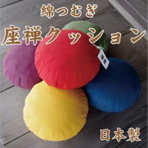 座禅クッション(座禅座布団)正座いす 正座椅子 あぐらクッション つむぎ生地綿100% 日本製 futonhouse