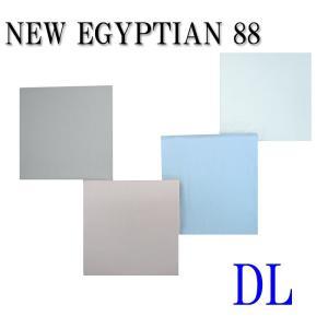■品名:ニューエジプシャン88-掛けカバーDL ■サイズ:ダブルロング・190cm×210cm ■組...