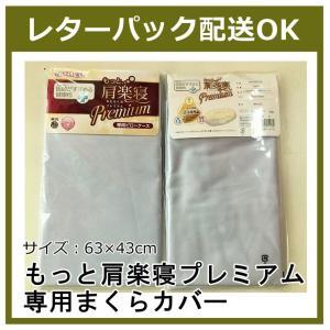少々難ありもっと肩楽寝プレミアムまくら専用に作られた枕カバー (西川廃盤タイプのまくらカバーのため:...