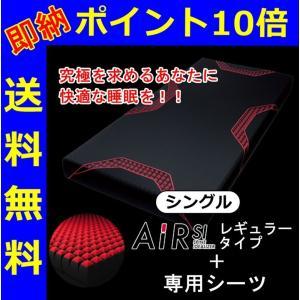西川エアーコンデイショニングマットレス AIR-SI BASIC100N 専用シーツ付セット futonkan
