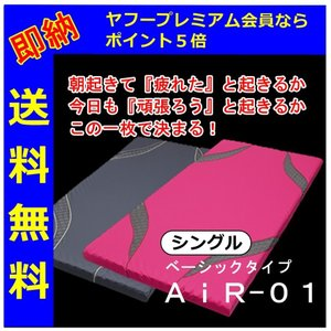 快眠敷ふとんカズを魅了した 西川 AIR エアーコンデイショニングマットレス BASIC100N futonkan