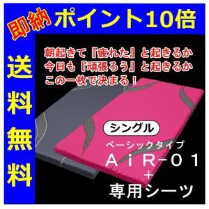カズを魅了した 西川 AIR エアーコンデイショニングマットレス BASIC100N 快眠敷ふとん専用シーツ付セット futonkan