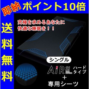 西川 カズを魅了したエアーコンデイショニングマットレス AIR-SI HARD115N 専用シーツ付セット futonkan