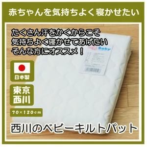 西川のベビーキルトパット ホワイト(日本...