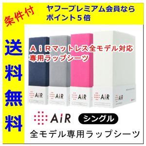 エアーマットレス専用ラップシーツ(シングル) futonkan