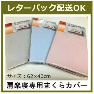 もっと肩楽寝まくら専用に作られた枕カバー サイズ:62cmx40cm 素材:綿100%の平織り生地と...