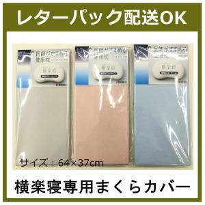 もっと横楽寝まくら専用に作られた枕カバー サイズ:64cmx37cm 素材:綿100%の平織り生地と...