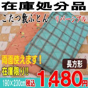 こたつ 敷布団 長方形 リバーシブル 敷き布団 在庫限り 処分特価 190×230cm 色柄いろいろ
