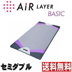西川エアー レイヤー/セミダブル/ベーシック BASIC/AiR LAYER オーバーレイ  ウォッシャブルパッド(カズマット)|futonlando