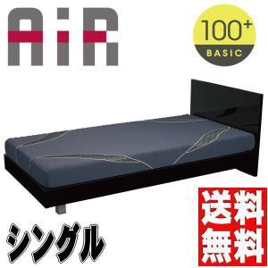 西川 エアー air  シングル/グレー ベーシック100|futonlando