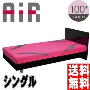 西川 エアー air ベッドマットレス シングル/ピンク ベーシック100|futonlando