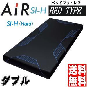 西川 エアーSI-H/ダブル/コンディショニング ベッドマット futonlando