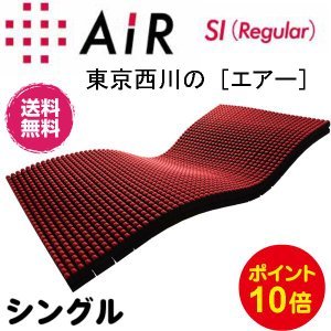 西川エアー si(air si) シングル レギュラー futonlando