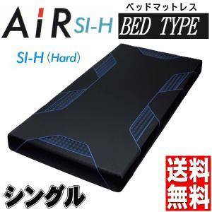 西川 エアーSI-H/シングル/コンディショニング ベッドマット futonlando