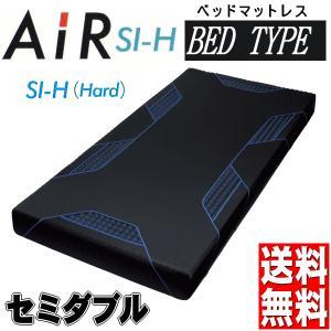 西川 エアーSI-H/セミダブル/コンディショニング ベッドマット futonlando