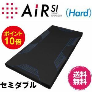 西川 エアー(AiR SIーH)セミダブル コンディショニング マット    futonlando