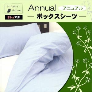 ベッドシーツ クィーン:170×200×35 無地カラー 綿100% アニュアル|futonlando