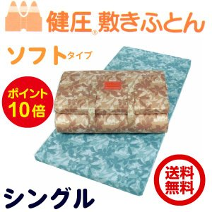 西川 敷布団 健圧敷布団 シングル/ベージュ ソフト100N(日本製)|futonlando
