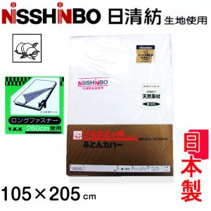 敷布団カバー シングル 105×205/白 綿100 L字 ロングファスナー 日清紡 nisshinbo|futonlando