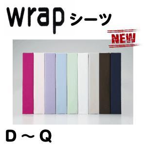 西川 シーツ ダブル〜クイーン NEW wrapクイックシーツ futonlando