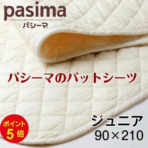 パシーマ サニセーフ 敷きパッド セミシングル きなり|futonlando