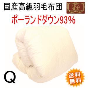 羽毛布団 ポーランドダウン93% エクセルゴール きなり クィーン 日本製|futonlando