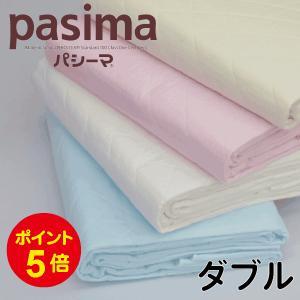 パシーマ ガーゼケット ワイド 180×240 ブルー 日本製|futonlando