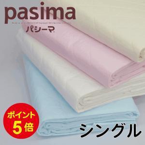 パシーマ シングル/白 ガーゼケット 肌掛け シーツ 日本製|futonlando