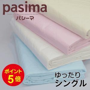 パシーマ セミダブル ガーゼケット 肌掛け シーツ 日本製|futonlando