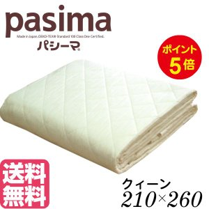 パシーマ ガーゼケット クィーン:210×260|futonlando
